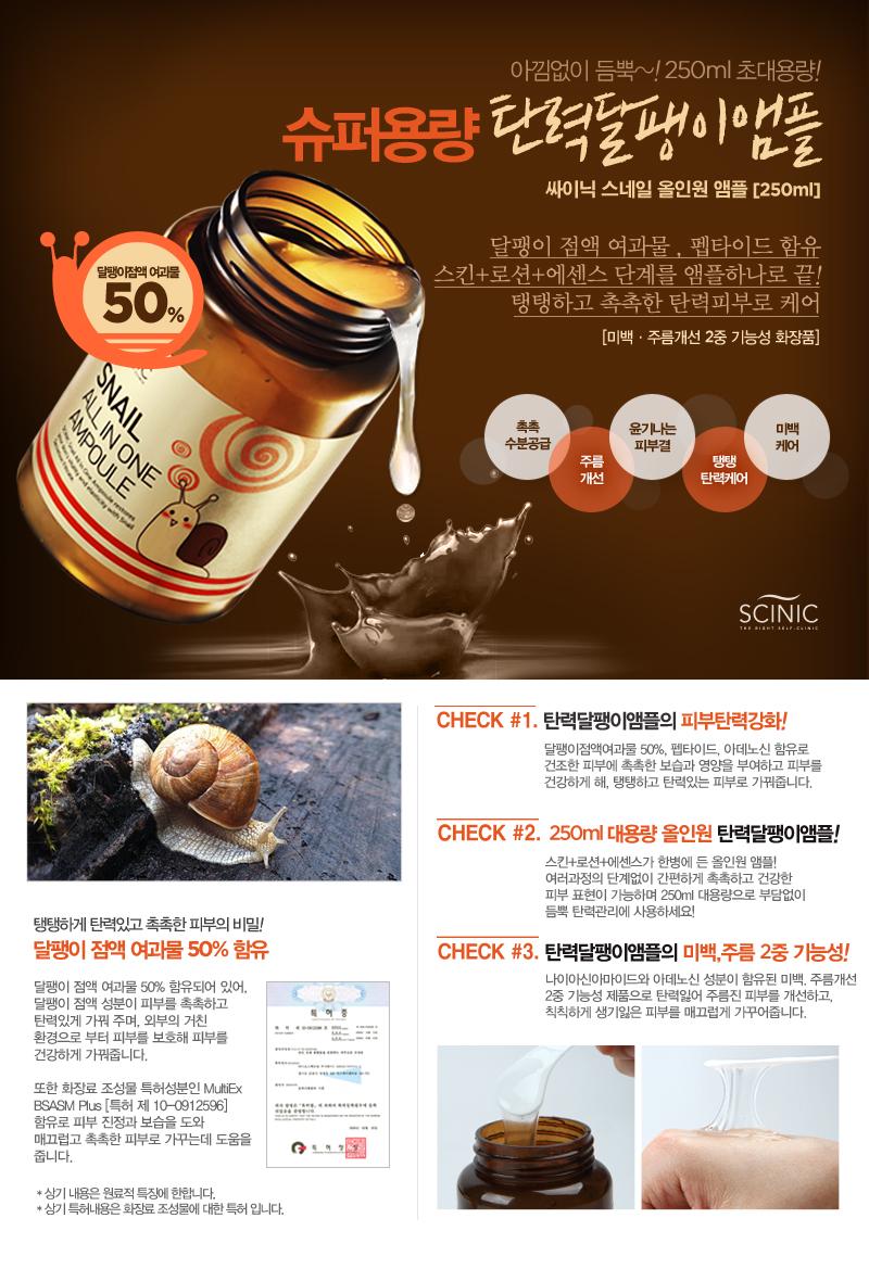 슈퍼용량 탄력 달팽이 앰플 250ml