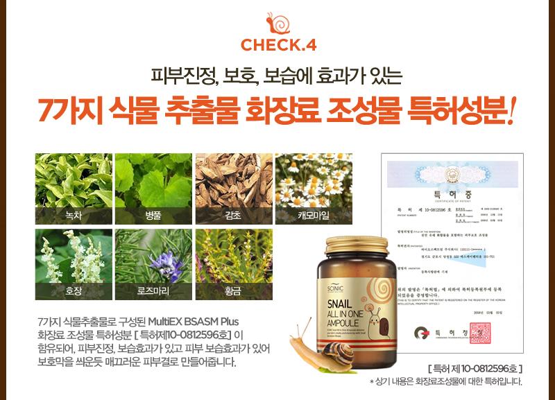 7가지 식물 추출물 특허성분!