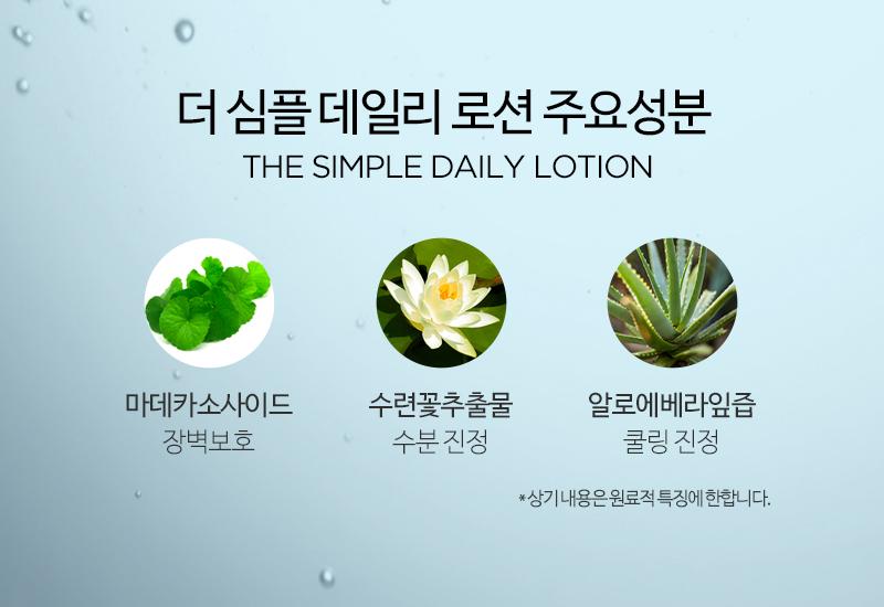 simple_lotion800_07.jpg